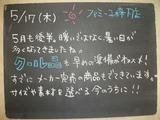 2012/5/17森下
