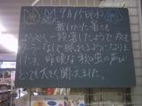 2010/9/15南行徳