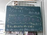 2011/3/10南行徳