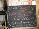 2012/1/27森下