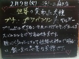 2010/02/09森下