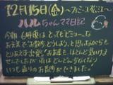 061215松江