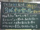 060708松江