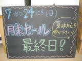 2011/7/24松江