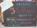 2012/04/14立石