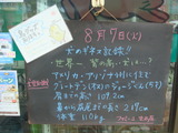 2012/8/7立石
