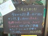 2012/5/23立石