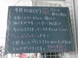 2012/4/10南行徳
