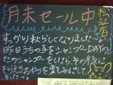 060922松江