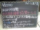 2011/6/23森下