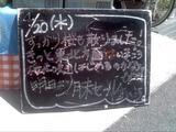 2011/4/20森下