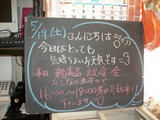 2012/05/19森下