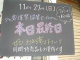 2011/11/27松江