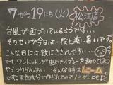 2011/7/19松江