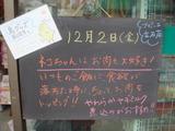 2011/12/2立石