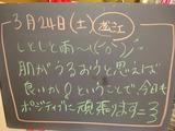 2012/03/24松江