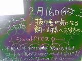 2011/2/16立石