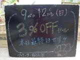2010/9/12松江