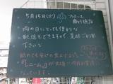 2012/5/15南行徳