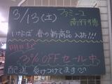 2010/03/13南行徳