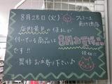 2012/8/28南行徳