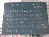 2012/3/27南行徳