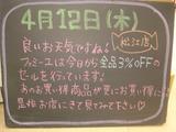 2012/4/12松江