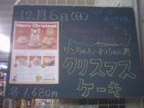 091206南行徳