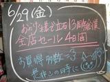 2012/6/29森下