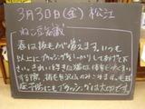 2012/3/30松江