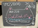 2012/7/22森下