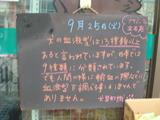 2012/9/25立石