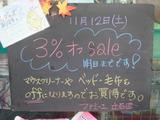 2011/11/12立石