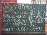 060717南行徳