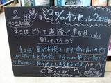 080208松江