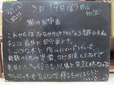 2010/03/19松江