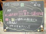 2011/10/30森下