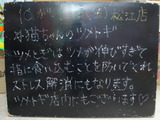 2010/10/01松江