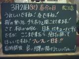 060321松江