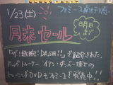2010/01/23南行徳