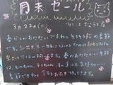 080322松江