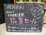 2012/6/28森下