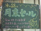 070428松江