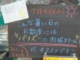 2012/7/4立石