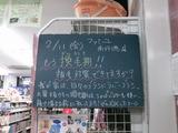 2011/02/11南行徳
