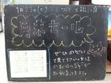 2010/01/23松江