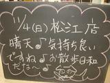2012/11/4松江