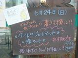 2012/06/24立石