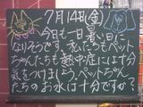 060714南行徳