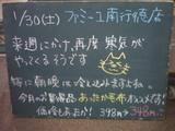 2010/01/30南行徳